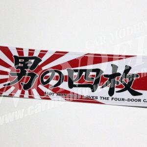 Wonder Rising Sun Real Man 4 door Sticker